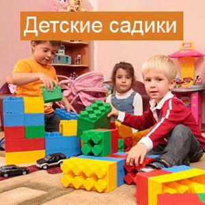 Детские сады Кочево