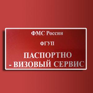 Паспортно-визовые службы Кочево
