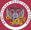 Налоговые инспекции, службы в Кочево