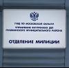 Отделения полиции в Кочево