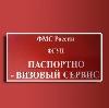 Паспортно-визовые службы в Кочево