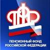 Пенсионные фонды в Кочево
