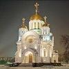 Религиозные учреждения в Кочево