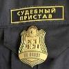 Судебные приставы в Кочево